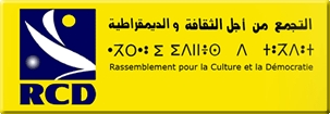 Conférence-débat du Dr Said Sadi à Montréal, le 12/11/2011    rcd10