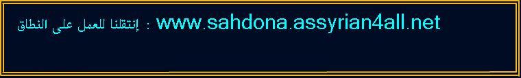 www.sahdona.net