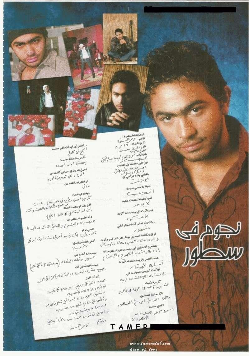 صور من البطاقه الشخصيه لتامر حسني