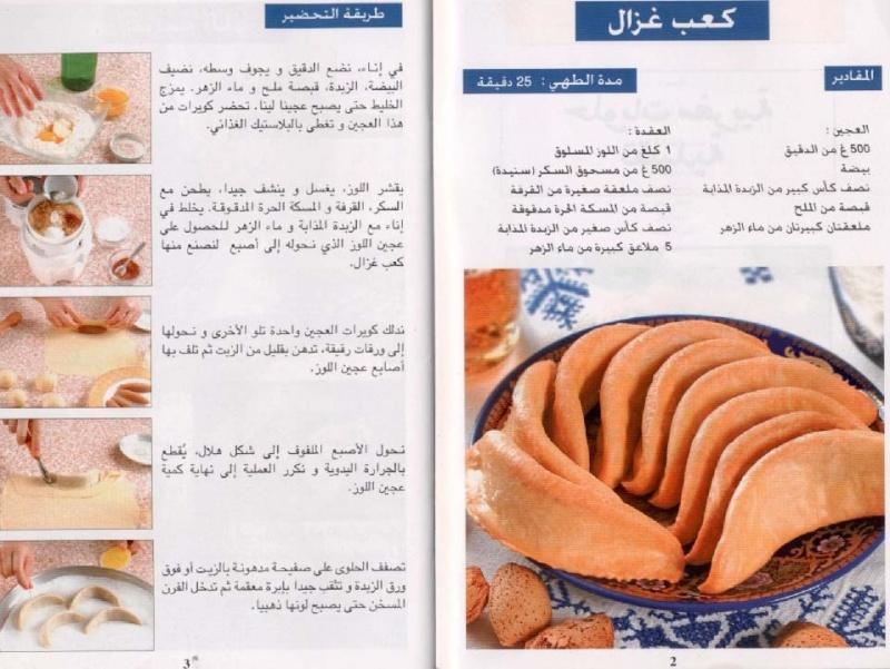حلويات مغربية << 2_bmp10.jpg