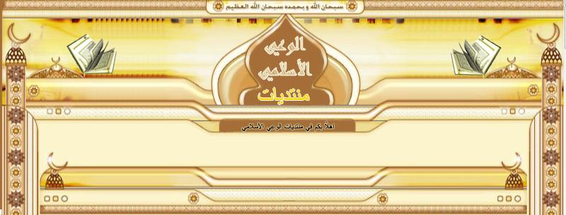 منتدى الوعي الاسلامي