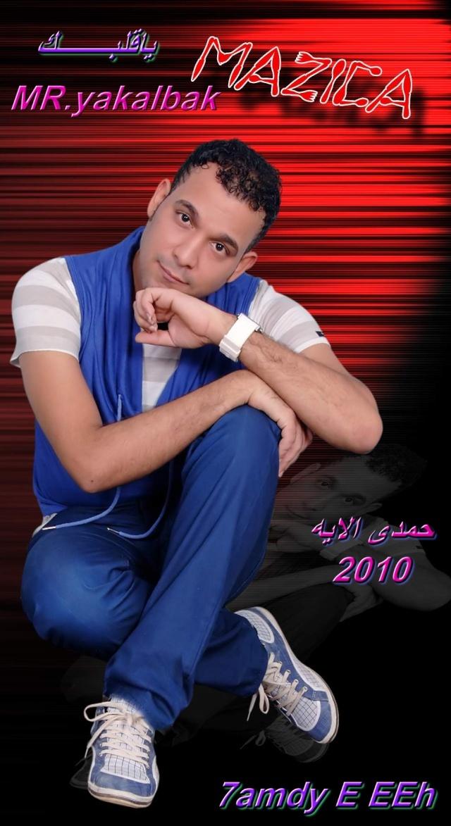 حصريا_ النجم حمدى الايه_ فى اغنيتين جداد - فى الشارع_ام العروسه