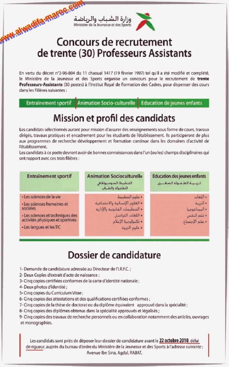 الوظيفة المغرب