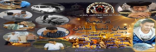 ترنيمة كان ليا ناس أهداء إلي أرواح شهداء أمبابة