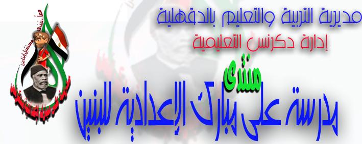 منتدى مدرسة على مبارك الإعدادية للبنين