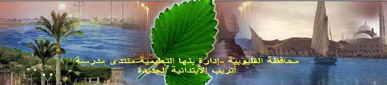 محافظة القليوبية -إدارة بنها التعليمية-منتدى مدرسة أتريب الأبتدائية الجديدة