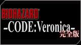 biohazard:code veronica