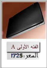 أسعار خياليه للابتوب  Laptop افضل مواصفات الابتوبات  المؤسسه العربيه  الصين
