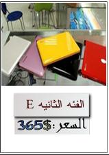 أسعار خياليه للابتوب (Laptop) افضل مواصفات الابتوبات .المؤسسه العربيه (الصين)