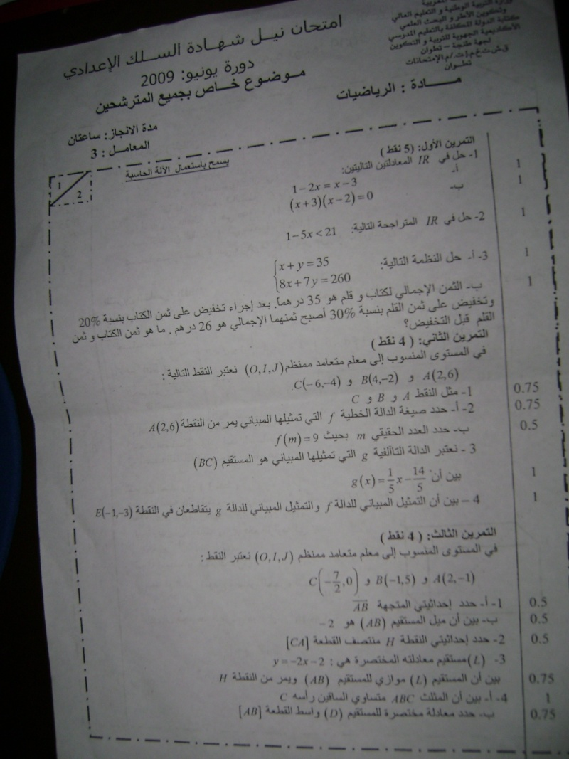 exercices de maths 3eme annee college en arabe