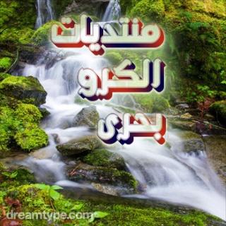 الكـــــرو بحري