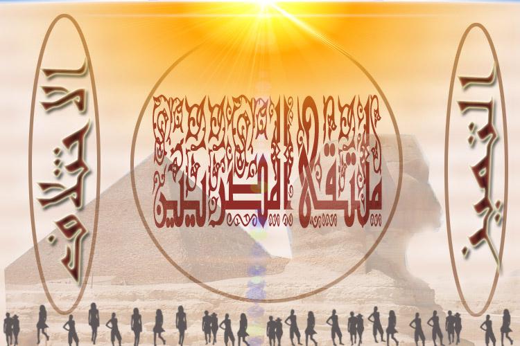 ملتقي المصريين