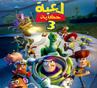 مشاهده فيلم الكرتون Toy Story 3 مدبلج