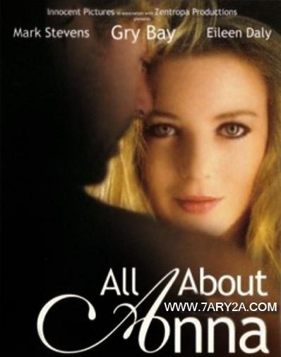 فيلم الرومانسية المثير About Anna