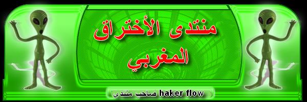 منظمة اختراق العربية