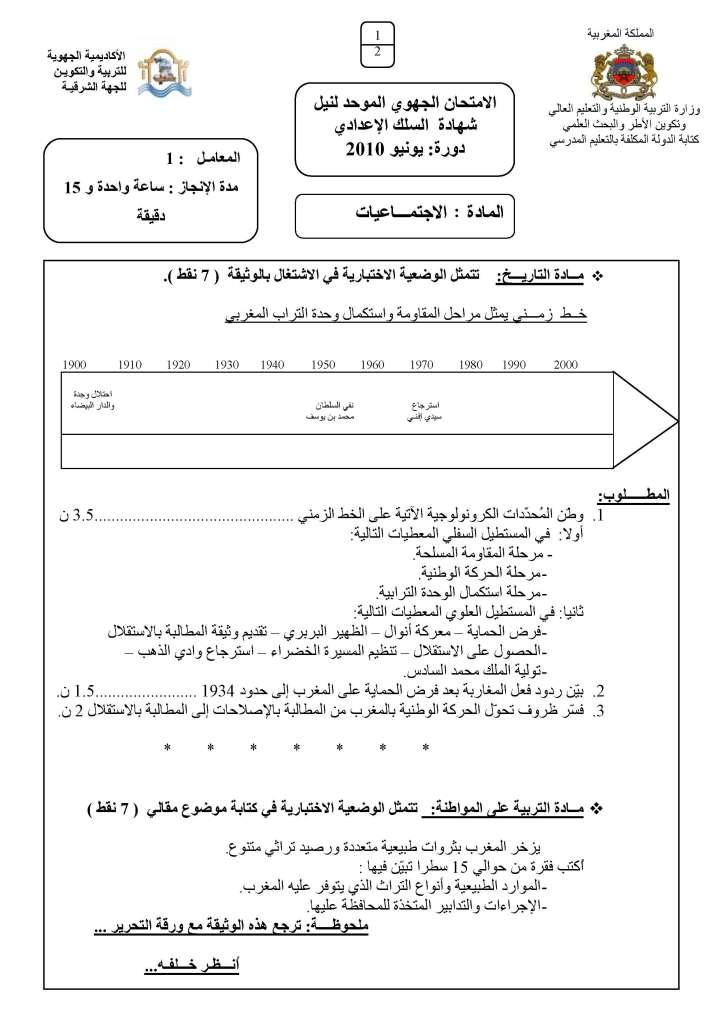 الامتحان الجهوي الموحد لمادة الاجتماعيات / دورة يونيو 2010 / الجهة الشرقية