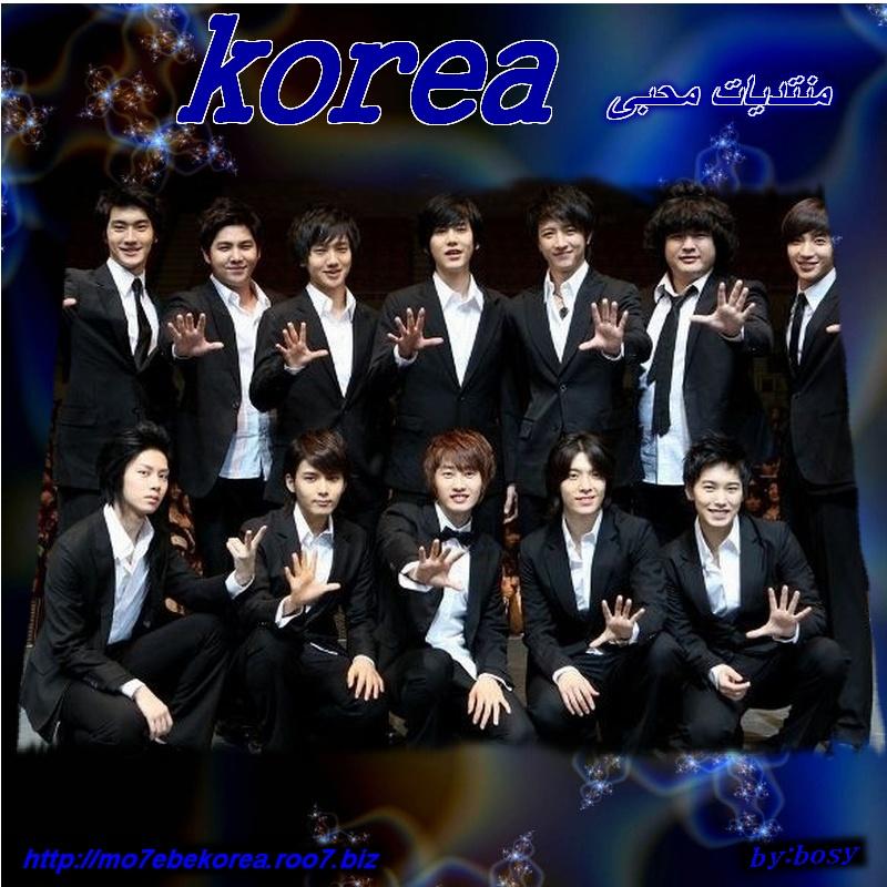 محبى كوريا
