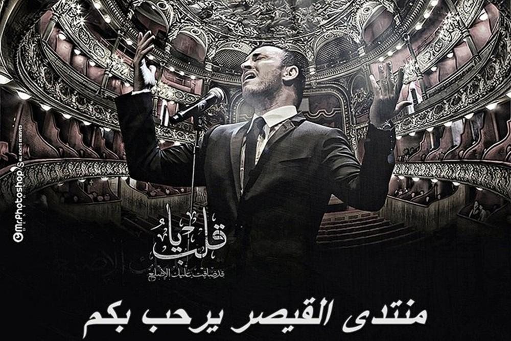 قيصر الغناء العربى  كاظم الساهر