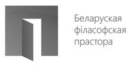 Форум Беларускай філасофскай Прасторы