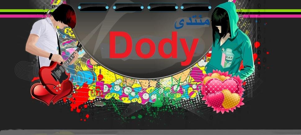 منتدي Dody