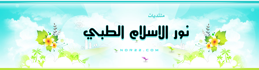 منتديات نور الاسلام الطبية