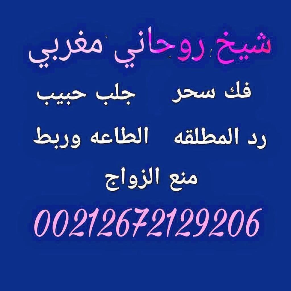 الشيخ الروحاني المغربي السوسي 12672210.jpg