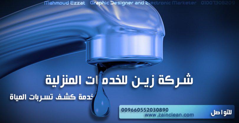 افضل شركة لكشف تسربات المياه aa_ao_12.jpg