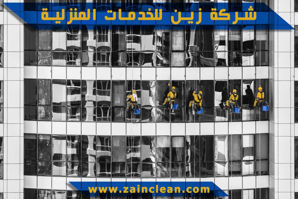 تنظيف الرياض