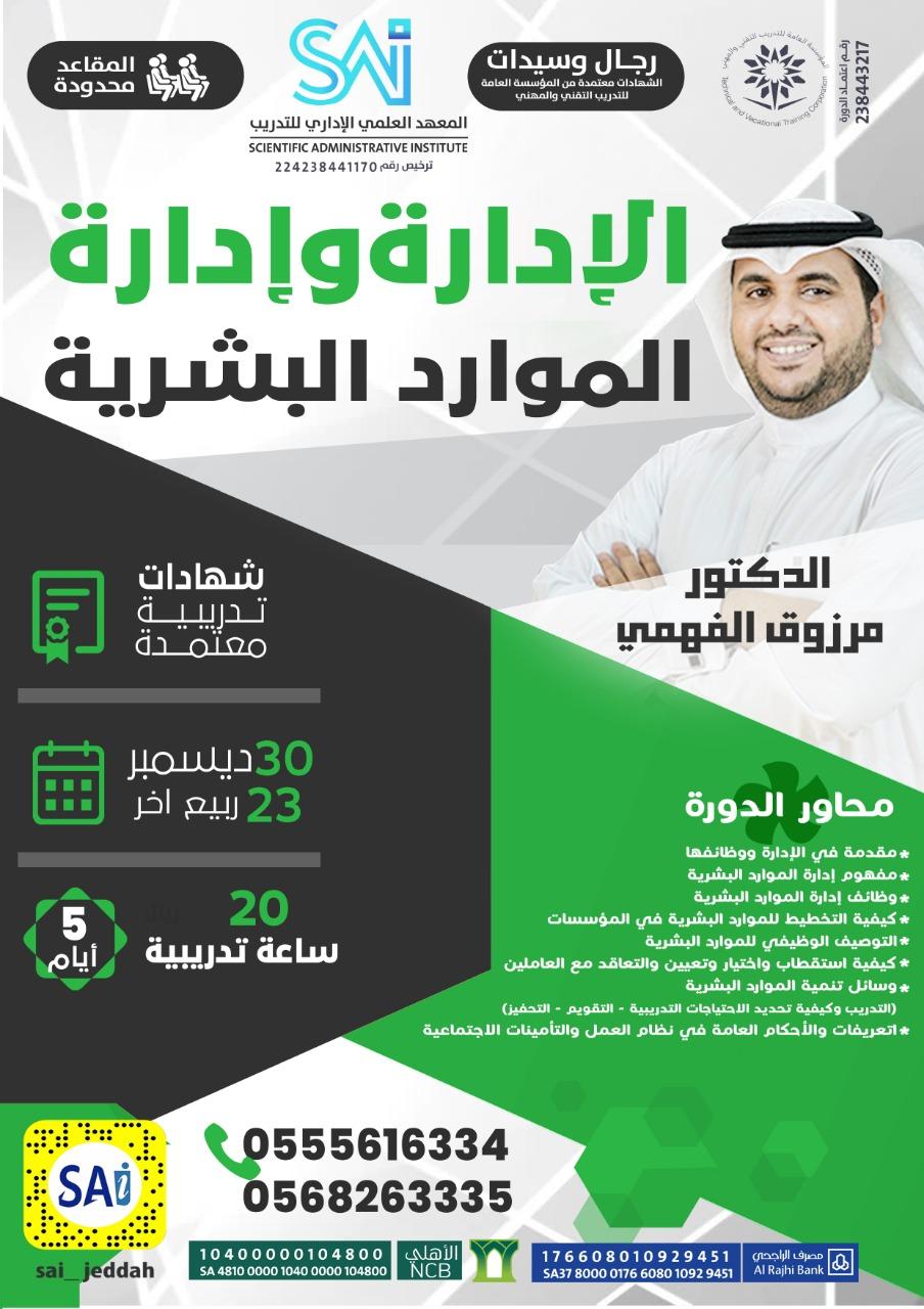 دورة الإدارة وإدارة الموارد البشرية بمدينة جدة