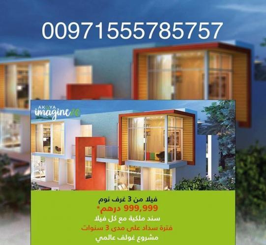 للبيع بسعر مميز يبدأ السعر villa510.jpg